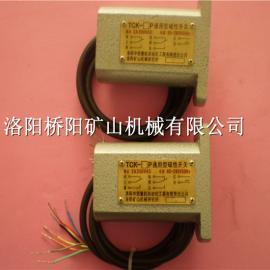 提升机磁感应开关TCK-IP 矿用磁开关
