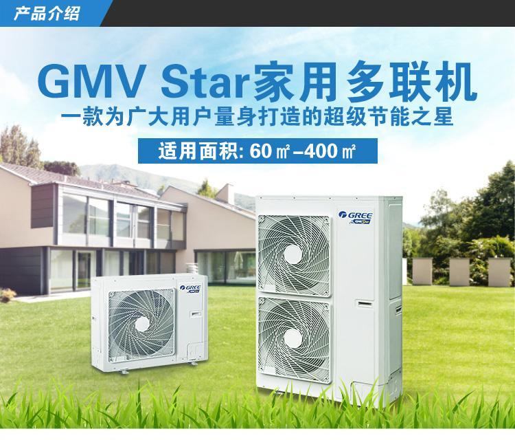 北京格力中央空调北京格力风管机GMV-NHR22PLS/A