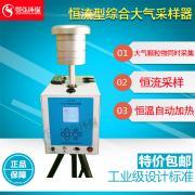 JH-2132恒流综合大气采样器带高性能超低音无刷隔膜泵