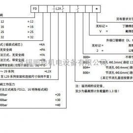 FD32FB10/20B06 FD32PA10/B06平衡阀