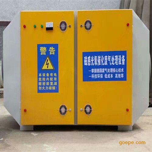 博远供应喷漆漆雾净化设备 光氧催化设备 等离子除臭设备