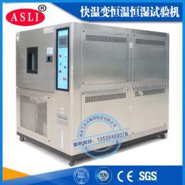 90%客户优选的快速温变试验机