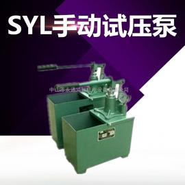 上海飞舟牌SYL-39/2.5手动试压泵 水流压力测试打压机