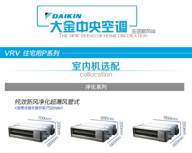 北京大金中央空调家用变频多联机超薄风管式PM2.5净化型