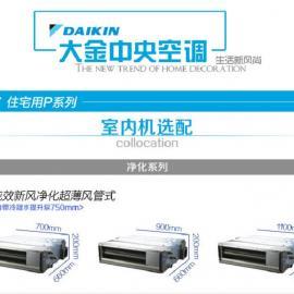 北京大金中间电脑持家房子VRV风管内机FPJGP56AAP