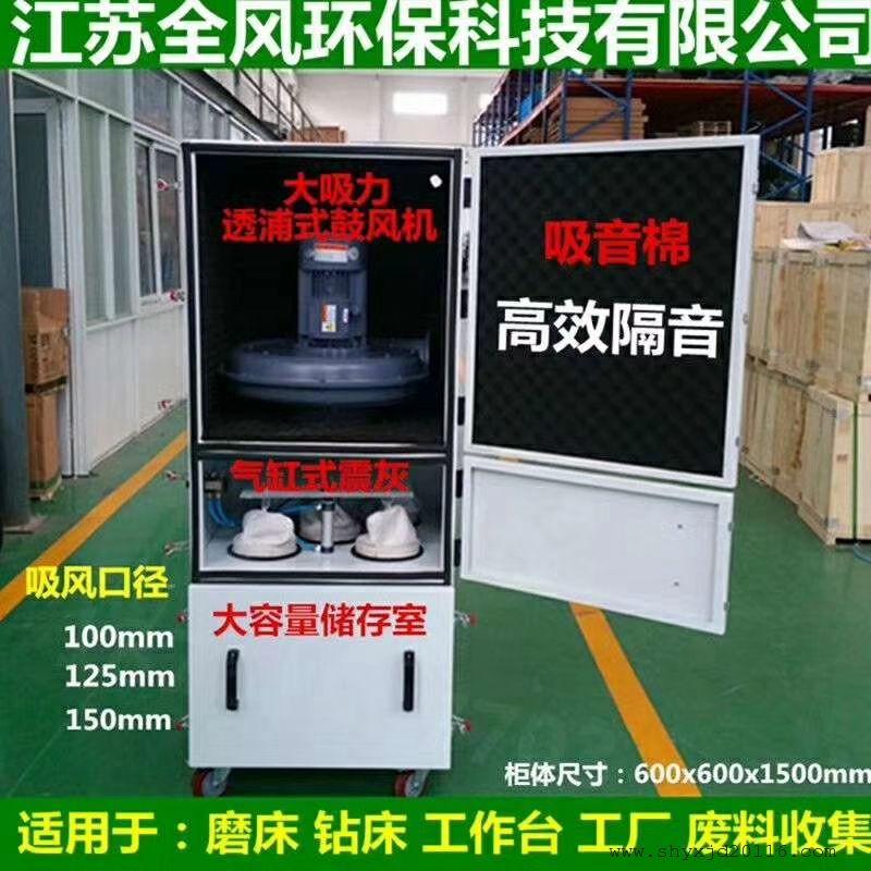 滤筒式机械粉尘集尘器