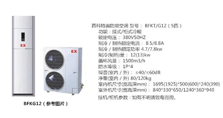 百科特奥防爆空调系列产品执行标准如下: gb3836.