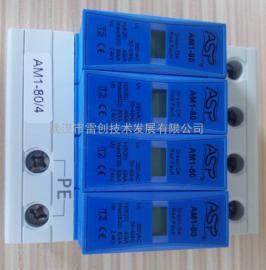 武汉雷创-AM1-80/1+NPE电源浪涌保护器