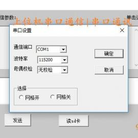 乐清车载系统上位机软件技术开发服务商