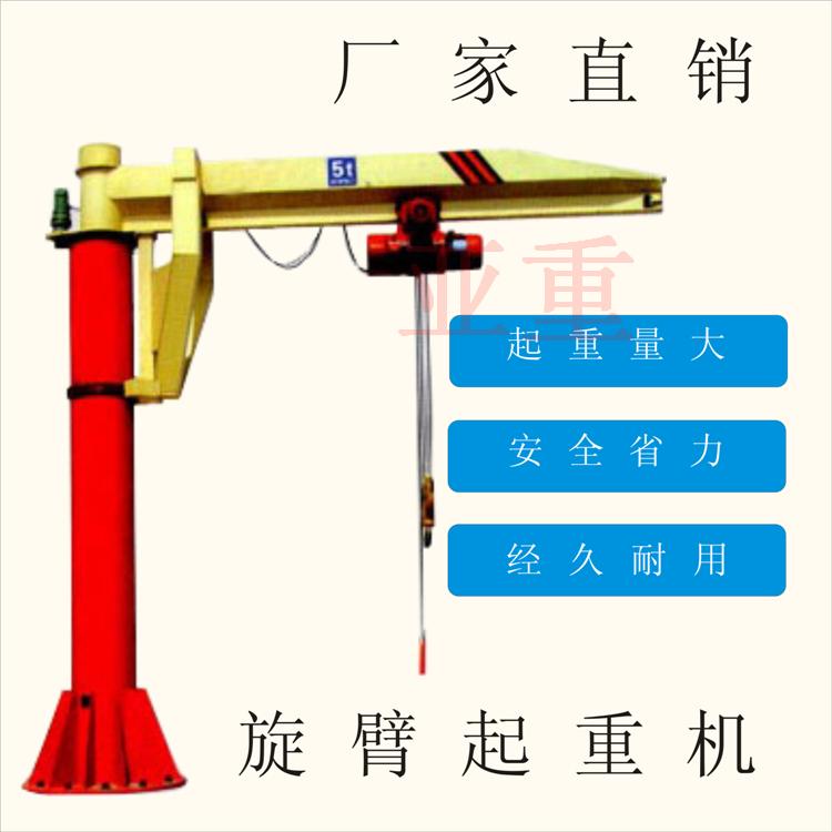 定做墙壁旋转起重机 3T无缝焊接悬臂吊 0.25T-5T小型摇臂吊