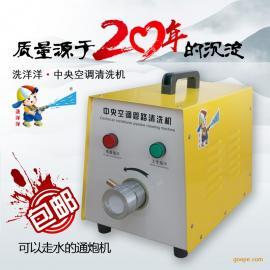 广东中央空调清洗机冷凝器清洗机