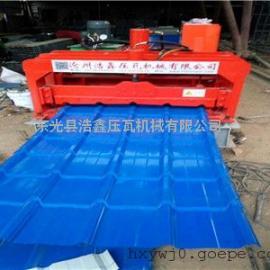 浩鑫全自动新型840压瓦机琉璃瓦900彩钢设备一机三用