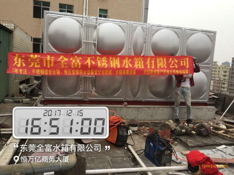 全富牌 珠海不锈钢生活水箱 珠海拱北邮局水箱服务商 消防水箱