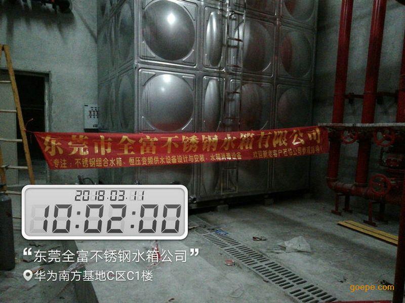 全富牌 珠海成品不锈钢生活水箱 珠海金喜大厦生活水箱服务商