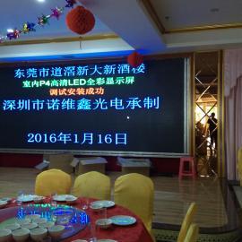 东莞购买十五个平方P4全彩LED屏幕厂家安装价格