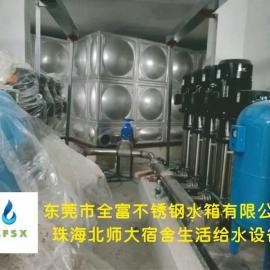 全富牌 珠海变频成套供水设备 珠海北师大宿舍供水设备服务商