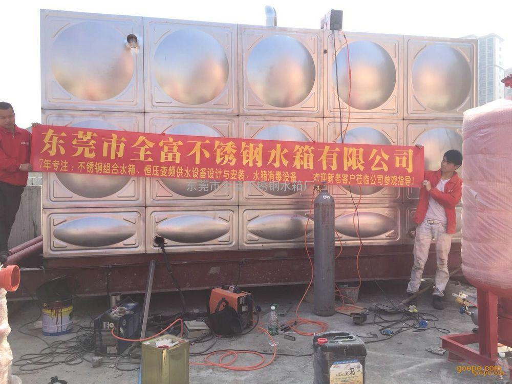 全富牌 深圳成品不锈钢消防水箱 深圳万科云城生活水箱供应商