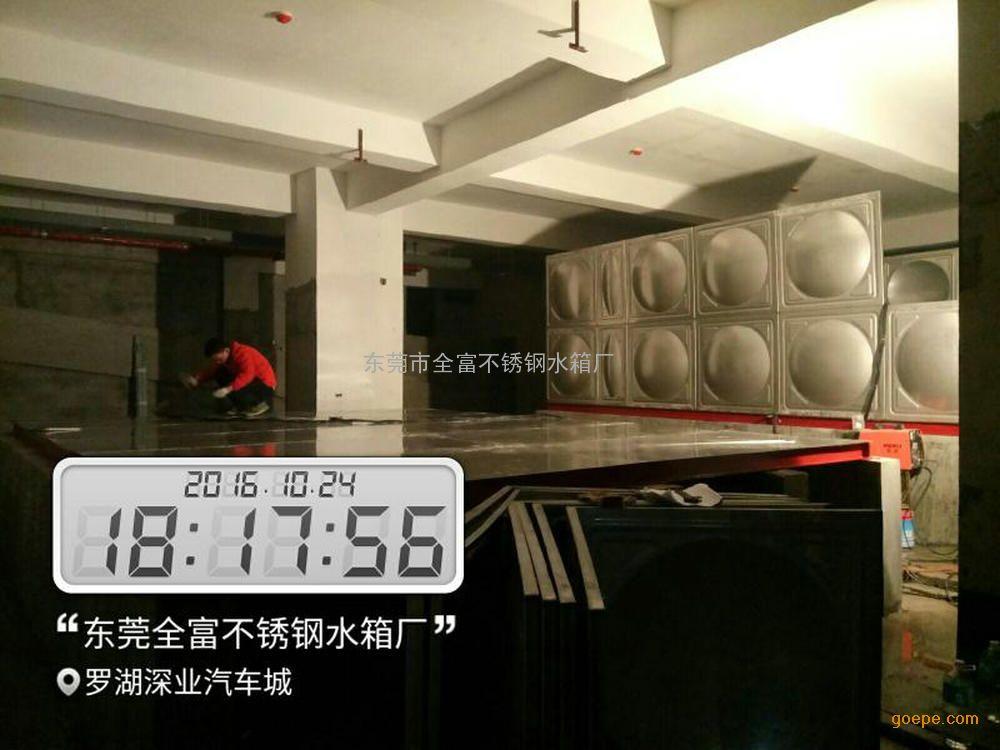 全富牌 深圳不锈钢装配式水箱 深圳深业汽车城生活水箱供应商