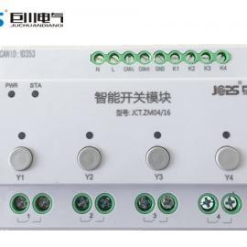 4路智能继电器模块 智能开关模块JCT.ZM04/16