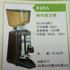 法国山度士SANTOS 40A 静音意式咖啡磨豆机
