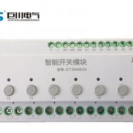 8路开关驱动器 智能照明控制器JCT.ZM08/16