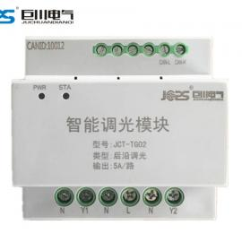 0-10V智能调光模块 5A-25A调光器LED前沿后沿