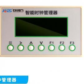 JCT-HZ智能�r�管理器 �r�g控制器 可�程定�r器