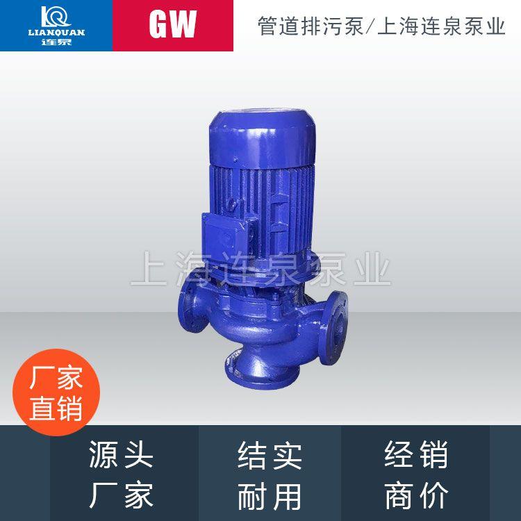 150-180-30-30 不锈钢无堵塞管道排污水泵 GW管道防爆污水泵