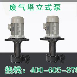 塑料涂装化工立式泵 美宝专业立式泵生产厂家