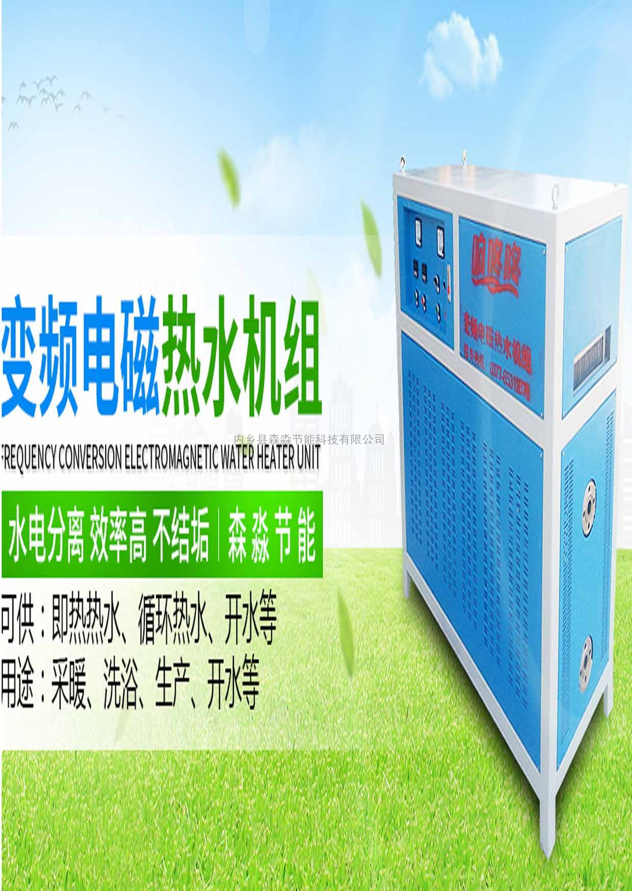 直销学校生活热水电锅炉,立式水电分离电磁锅炉
