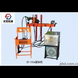 山东非同生产KY-150A全液压钻机