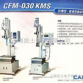 半自动防爆灌装机 CAS-CFM-EXP