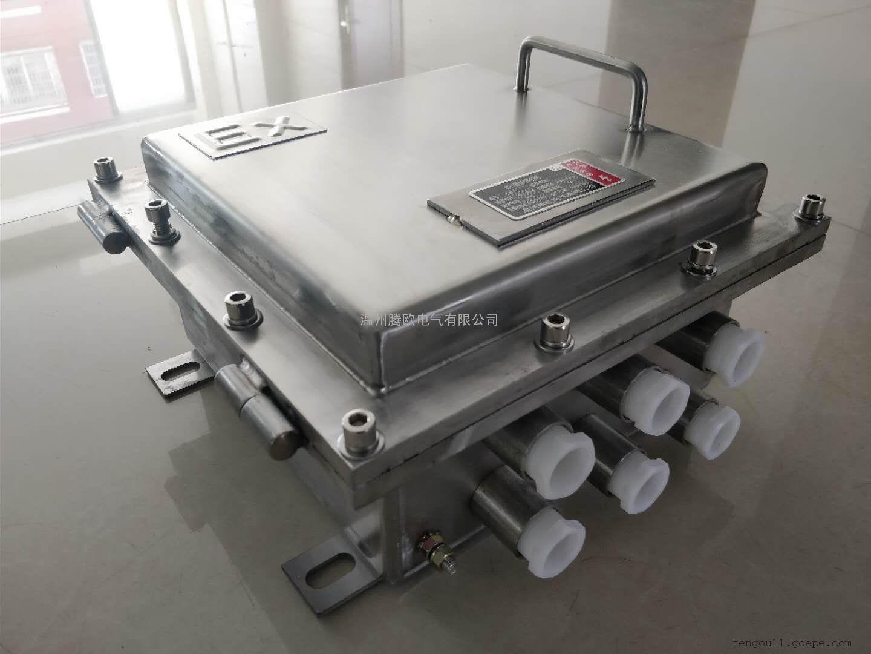 BXJ51-G20/3不锈钢304防爆接线箱端子箱电源模块箱厂家
