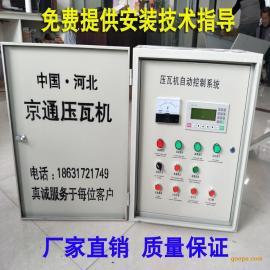 全自动双层压瓦机配电箱配电柜 变频器压瓦机控制系统厂家直销