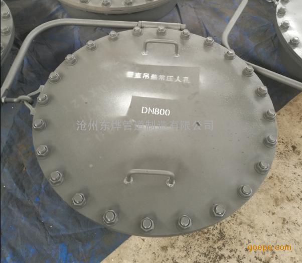 供应 HG/T21515-2014不锈钢 碳钢 合金钢 常压人孔 监测孔
