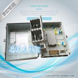 1分16光分路器箱 32芯光纤分光箱