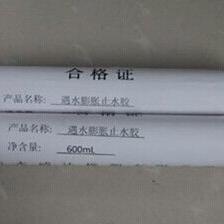 SR封边剂一HK封边剂包装规格