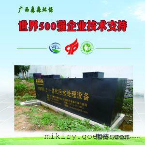 厂家现货住宅区生活污水处理设备清静安全 小区地埋污水处理设备