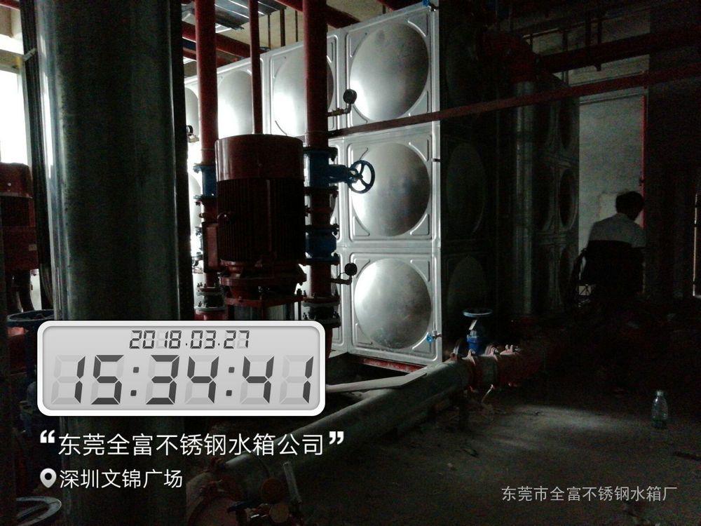 全富牌 深圳成品不锈钢消防水箱 深圳凯奇幼儿园生活水箱服务商