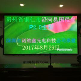 政务中心大厅P2.5LED全彩屏价格