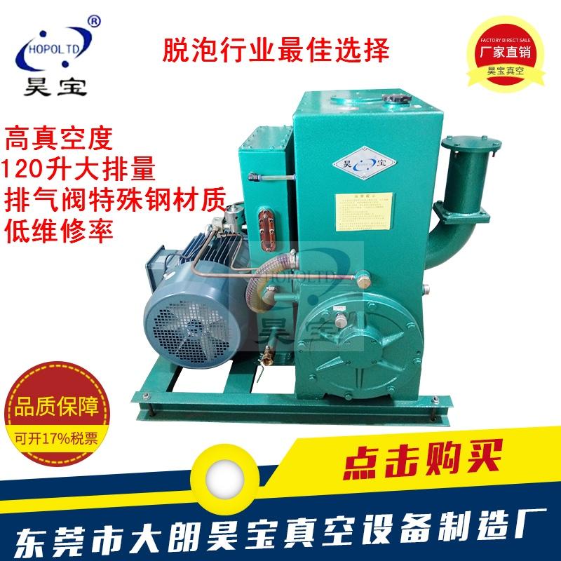 供应东莞2X-120真空泵真空箱 真空镀膜/真空炉专用