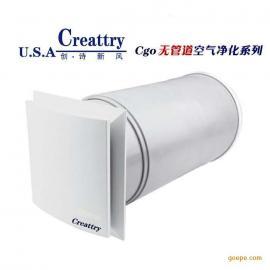 美国创诗 镶墙式无管道空气净化新风系统(CgoPLUS) 进口滤芯