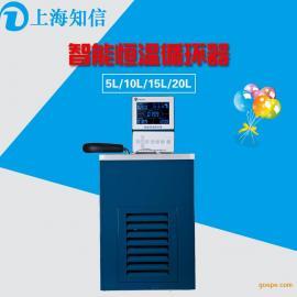 上海知信智能恒温循环器ZX-5D恒温槽实验仪器低温槽