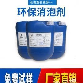 佛山污水消泡剂厂家直销、污水厂转用消泡剂专业快速、水性消泡剂
