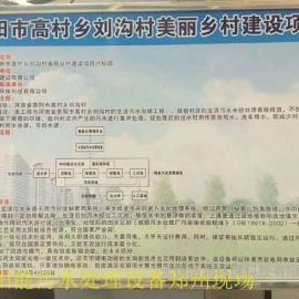 朱元璋桑梓北京凤阳太阳能污水处理设备达标放在