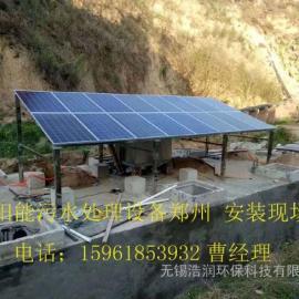 湖州绍兴太阳能污水处理设备达标排放