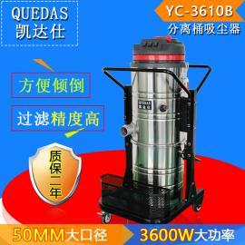 凯达仕工吸尘器YC-3610B工厂车间仓库用地面灰尘吸尘器