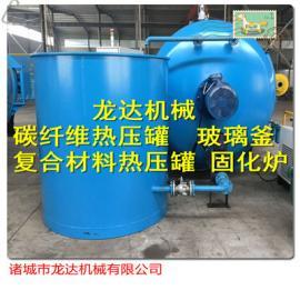 LDJX1020高校热压罐生产厂家-龙达机械