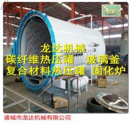 龙达LDJX2040碳纤维汽车配件 摩托车配件热压罐生产厂家