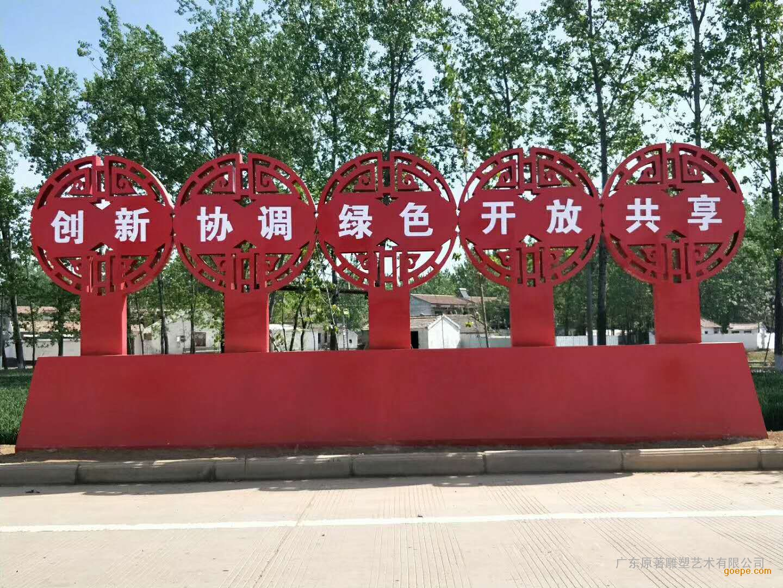 社会主义价值观雕塑 中国梦主题雕塑 公园景观雕塑摆件